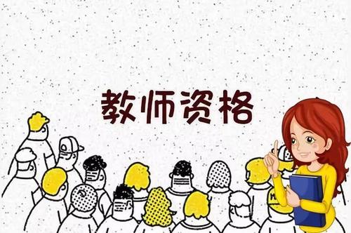 陕西教师资格证