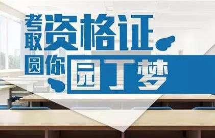 2020年陕西教师资格证考试时间
