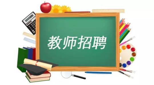2020陕西教师招聘公告预计4月下旬发布,西安招6651人(含特岗)!