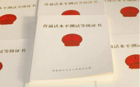 陕西省教师资格证普通话要求是怎样的?