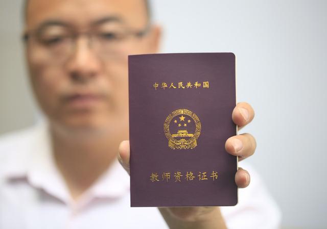 36岁了,考了陕西教师资格证还有用吗?