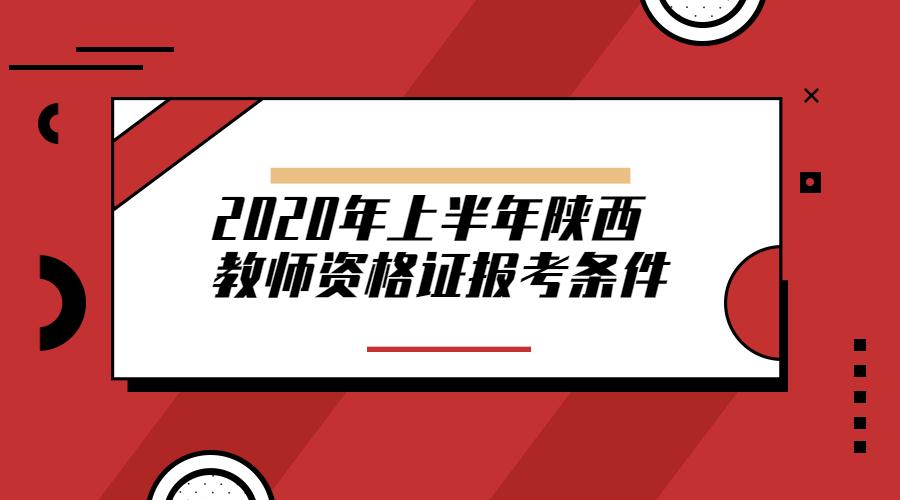 陕西教师资格证报考条件