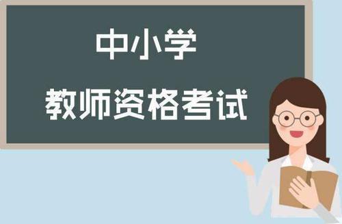 陕西教师资格证报名条件