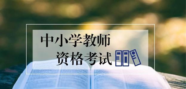 陕西教师资格证考试时间