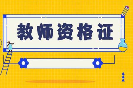 2020下半年陕西幼儿教师资格证报名条件