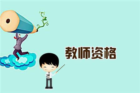如果陕西省教师资格证弃考,会影响考编吗?